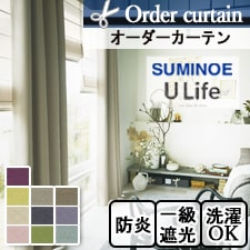 【オーダーカーテン スミノエ】 ULife U-8309-8318