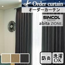 【オーダーカーテン シンコール】 abita ZIONE AZ-4017-4019 クルブ