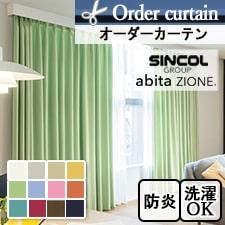 【オーダーカーテン シンコール】 abita ZIONE AZ-4289-4300 アモル