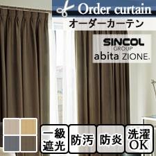 【オーダーカーテン シンコール】 abita ZIONE AZ-4448-4451 カロッサ