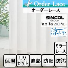 【オーダーレース シンコール】  abita ZIONE AZ-4595