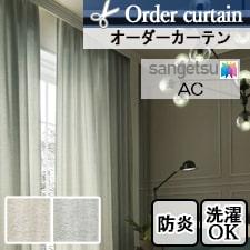 【オーダーカーテン サンゲツ】AC AC5036-5037