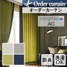 【オーダーカーテン サンゲツ】AC AC5045-5048