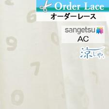 【オーダーレース サンゲツ】AC AC5133 SO-SU-U