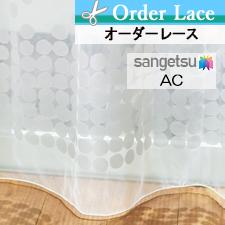 【オーダーレース サンゲツ】AC AC5144 雪解け水