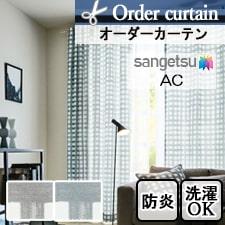 【オーダーカーテン サンゲツ】AC AC5153-5154