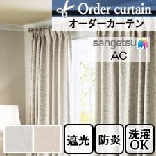 【オーダーカーテン サンゲツ】AC AC5469-5470