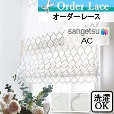 【オーダーレース サンゲツ】AC AC5554-5555