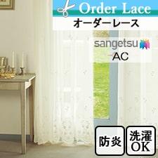 【オーダーレース サンゲツ】AC AC5584