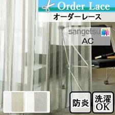 【オーダーカーテン サンゲツ】AC AC5597-5598