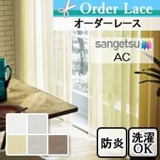 【オーダーカーテン サンゲツ】AC AC5618-5622