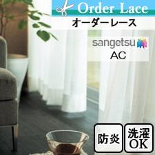 【オーダーレース サンゲツ】AC AC5627