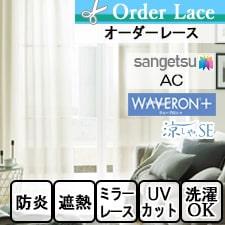 【オーダーレース サンゲツ】AC AC5657