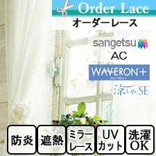 【オーダーレース サンゲツ】AC AC5659
