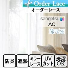 【オーダーレース サンゲツ】AC AC5662