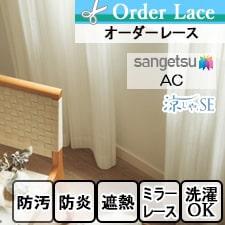 【オーダーレース サンゲツ】AC AC5664