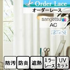 【オーダーレース サンゲツ】AC AC5672