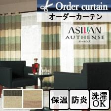 【オーダーカーテン アスワン】オーセンス E6060-6061