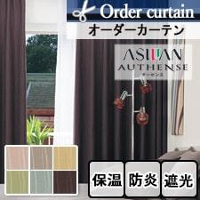【オーダーカーテン アスワン】オーセンス E6222-6227