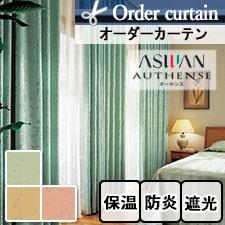 【オーダーカーテン アスワン】オーセンス E6239-6241