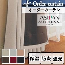 【オーダーカーテン アスワン】オーセンス E6296-6301
