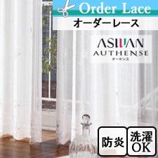 【オーダーレース アスワン】オーセンス E6306