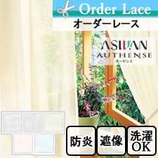 【オーダーレース アスワン】オーセンス E8321-E8325