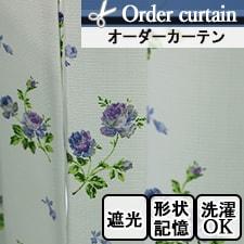 【オーダーカーテン】バラ(全3色)