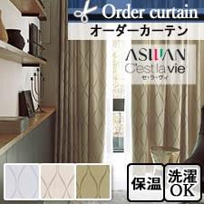 【オーダーカーテン アスワン】セラヴィ E7066-E7068