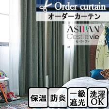 【オーダーカーテン アスワン】セラヴィ E7160-E7162