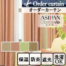 【オーダーカーテン アスワン】セラヴィ E7179-E7182