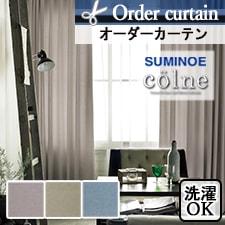 【オーダーカーテン スミノエ】colne(コルネ) ピンヘッド G1001-1003 全3色