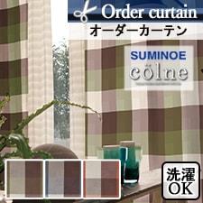 【オーダーカーテン スミノエ】colne(コルネ) カレ G1014-1016 全3色