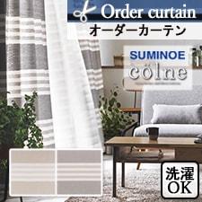 【オーダーカーテン スミノエ】colne(コルネ) アルディ G1025-10126 全2色