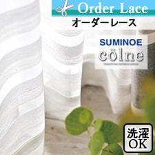 【オーダーレース スミノエ】colne(コルネ) クーシュ G1028