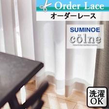 【オーダーレース スミノエ】colne(コルネ) エール G1031