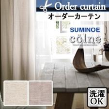 【オーダーカーテン スミノエ】colne(コルネ) ファン G1035-1036 全2色
