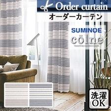 【オーダーカーテン スミノエ】colne(コルネ) ピンタック G1037-1038 全2色
