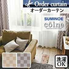 【オーダーカーテン スミノエ】colne(コルネ) チェッカ G1039-1040 全2色
