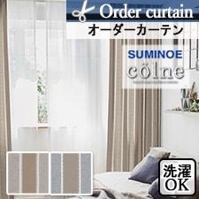 【オーダーカーテン スミノエ】colne(コルネ) コード G1041-1042 全2色
