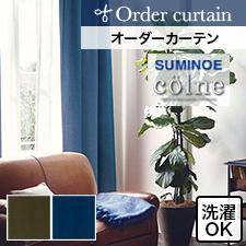 【オーダーカーテン スミノエ】colne(コルネ) ドゥニーム G1043-1045 全3色