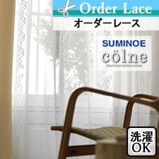 【オーダーレース スミノエ】colne(コルネ) カーヴ G1046