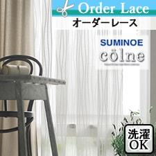 【オーダーレース スミノエ】colne(コルネ) クレープ G1048