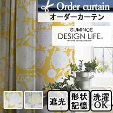 【オーダーカーテン】デザインライフ イハナ