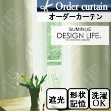 【オーダーカーテン】デザインライフ レヒティア V1313