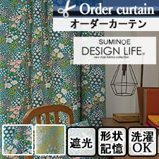 【オーダーカーテン】デザインライフ オハナバタケ(全2色)
