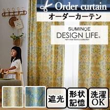 【オーダーカーテン】デザインライフ ミックスブーケ(全2色)