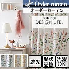 【オーダーカーテン】デザインライフ コレット(全2色)