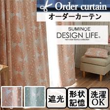【オーダーカーテン】デザインライフ カサネ(全2色)