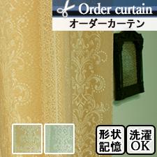 【オーダーカーテン】リルハ(全2色)